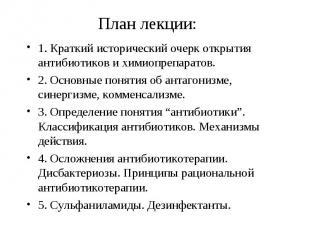 1. Краткий исторический очерк открытия антибиотиков и химиопрепаратов. 1. Кратки