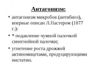 антагонизм микробов (антибиоз), впервые описанЛ.Пастером (1877 г.): антаго