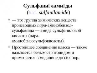 — это группа химических веществ, производныхпара-аминобензол-сульфамида —