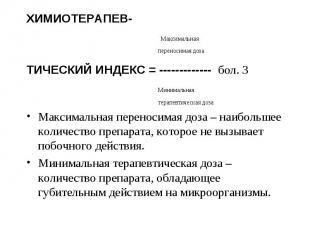 ХИМИОТЕРАПЕВ- Максимальная переносимая доза ТИЧЕСКИЙ ИНДЕКС = ------------- бол.