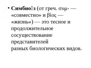 Симбио з(от греч.συμ-— «совместно» иβίος— «жизнь»)