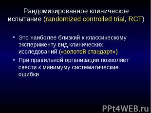 Рандомизированное клиническое испытание (randomized controlled trial, RCT) Это н
