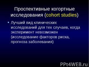 Проспективные когортные исследования (cohort studies) Лучший вид клинических исс