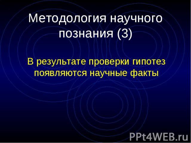 Методология научного познания (3)