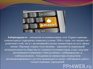 Кибертерроризм – нападения на компьютерные сети. Первые примеры компьютерного те