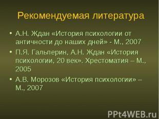 Рекомендуемая литература А.Н. Ждан «История психологии от античности до наших дн