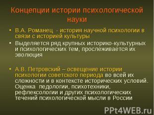 Концепции истории психологической науки В.А. Романец - история научной психологи