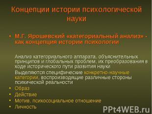 Концепции истории психологической науки М.Г. Ярошевский «категориальный анализ»