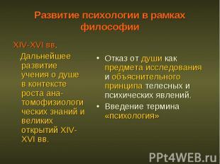 Развитие психологии в рамках философии XIV-XVI вв. Дальнейшее развитие учения о