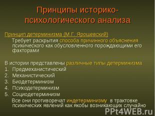 Принципы историко-психологического анализа Принцип детерминизма (М.Г. Ярошевский