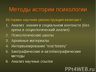 Методы истории психологии Историко-научная реконструкция включает: Анализ знания