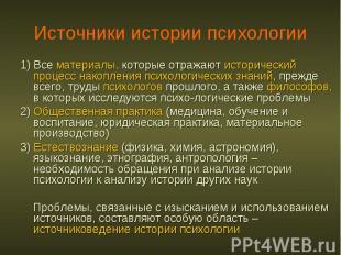 Источники истории психологии 1) Все материалы, которые отражают исторический про