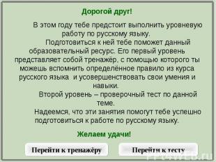 В этом году тебе предстоит выполнить уровневую работу по русскому языку. Подгото