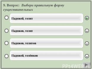 9. Вопрос: Выбери правильную форму существительных