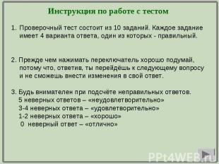 Проверочный тест состоит из 10 заданий. Каждое задание имеет 4 варианта ответа,