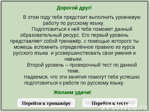 В этом году тебе предстоит выполнить уровневую работу по русскому языку. Подготовиться к ней тебе поможет данный образовательный ресурс. Его первый уровень представляет собой тренажёр, с помощью которого ты можешь вспомнить определённое правило из к…