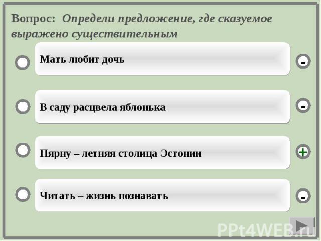 Вопрос: Определи предложение, где сказуемое выражено существительным