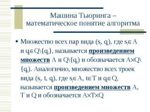 Машина Тьюринга – математическое понятие алгоритма Множество всех пар вида (si,