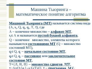 Машина Тьюринга – математическое понятие алгоритма Машиной Тьюринга (МТ) называе