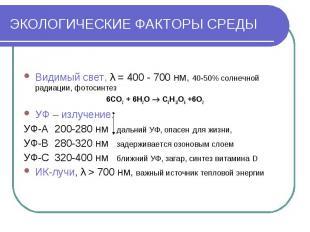 ЭКОЛОГИЧЕСКИЕ ФАКТОРЫ СРЕДЫ Видимый свет, λ = 400 - 700 нм, 40-50% солнечной рад