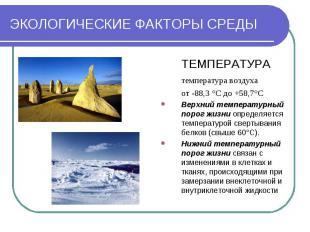 ЭКОЛОГИЧЕСКИЕ ФАКТОРЫ СРЕДЫ ТЕМПЕРАТУРА температура воздуха от -88,3 °С до +58,7