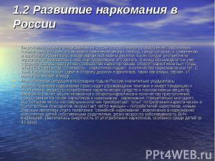 Безусловно, развитию наркомании в России способствовала разрушение Горбачевым то