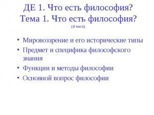 ДЕ 1. Что есть философия? Тема 1. Что есть философия? (4 часа) Мировоззрение и е