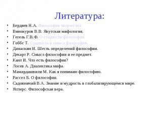 Литература: Бердяев Н.А. Философия творчества. Винокуров В.В. Якутская мифология