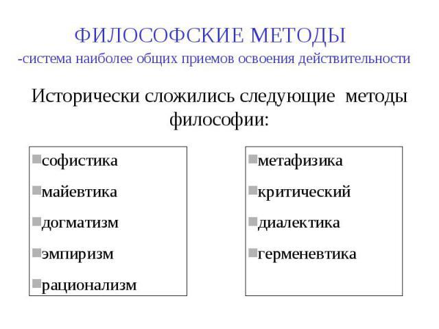 ФИЛОСОФСКИЕ МЕТОДЫ -система наиболее общих приемов освоения действительности