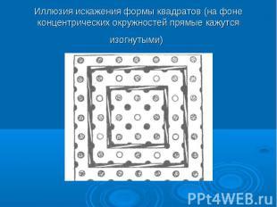 Иллюзия искажения формы квадратов (на фоне концентрических окружностей прямые ка