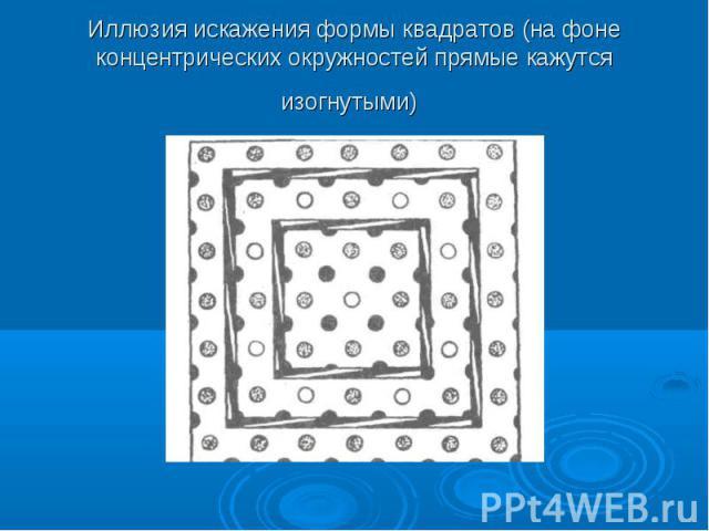 Иллюзия искажения формы квадратов (на фоне концентрических окружностей прямые кажутся изогнутыми)
