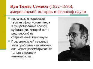 Кун Томас Сэмюэл (1922–1996), американский историк и философ науки невозможно пе