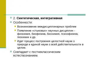 2. Синтетическая, интегративная Особенности: Возникновение междисциплинарных про