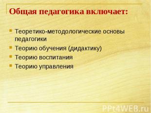 Теоретико-методологические основы педагогики Теоретико-методологические основы п