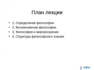 План лекции 1. Определение философии 2. Возникновение философии 3. Философия и м