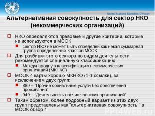 НКО определяются правовые и другие критерии, которые не используются в МСОК НКО