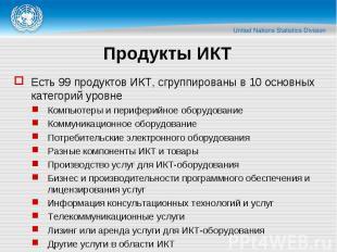 Есть 99 продуктов ИКТ, сгруппированы в 10 основных категорий уровне Есть 99 прод