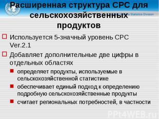 Используется 5-значный уровень CPC Ver.2.1 Используется 5-значный уровень CPC Ve