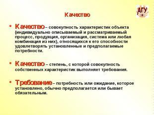 Качество Качество – совокупность характеристик объекта (индивидуально описываемы