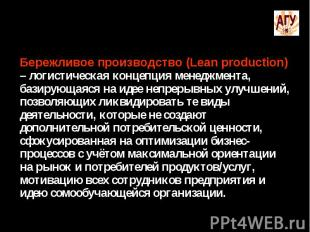 Бережливое производство (Lean production) – логистическая концепция менеджмента,
