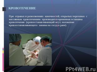 При отрывах и размозжениях конечностей, открытых переломах с массивным кровотече