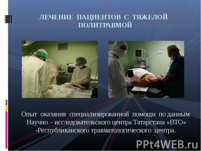 Опыт оказания специализированной помощи по данным Научно – исследовательского центра Татарстана «ВТО» -Республиканского травматологического центра. Опыт оказания специализированной помощи по данным Научно – исследовательского центра Татарстана «ВТО»…