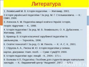 1. Левківський М. В. Історія педагогіки. — Житомир, 2001. 1. Левківський М. В. І