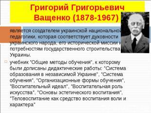 является создателем украинской национальной педагогики, которая соответствует ду
