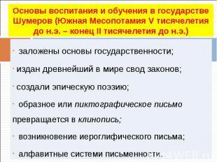 заложены основы государственности; заложены основы государственности; издан древ