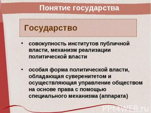 совокупность институтов публичной власти, механизм реализации политической власт
