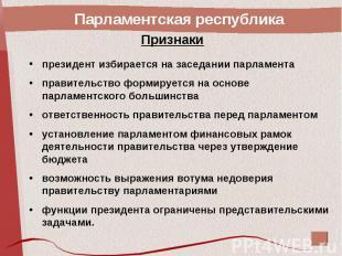 президент избирается на заседании парламента правительство формируется на основе