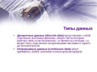 Дискретные данные (discrete data) представляют собой отдельные значения признака