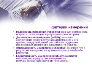 Надежность измерения (reliability) означает возможность получить согласующиеся р