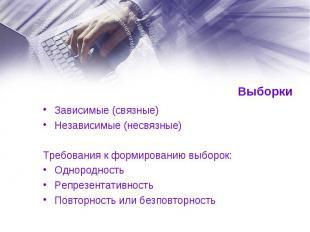 Зависимые (связные) Зависимые (связные) Независимые (несвязные) Требования к фор
